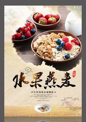 水果燕麦海报