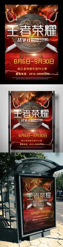 王者荣耀游戏巅峰对决竞技海报