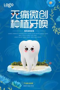 无痛微创种植牙宣传海报设计