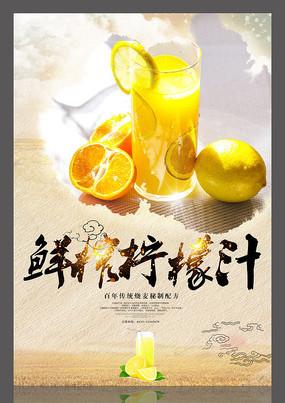 鲜榨柠檬汁海报