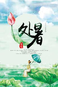 小清新夏日处暑二十四节气海报