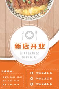 新店开业美食店宣传海报