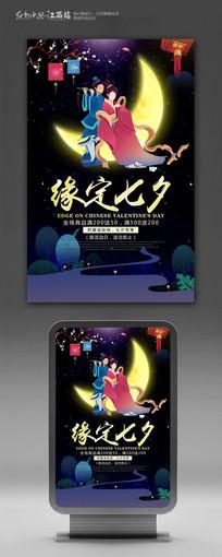 缘定七夕情人节促销活动海报