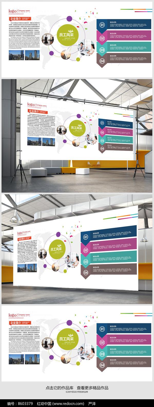 员工风采企业文化背景墙图片