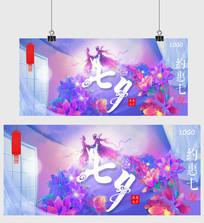 约惠七夕海报设计
