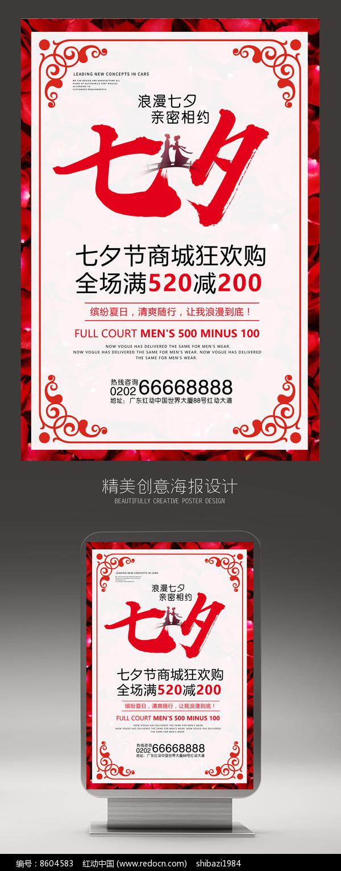 约惠七夕节海报设计图片