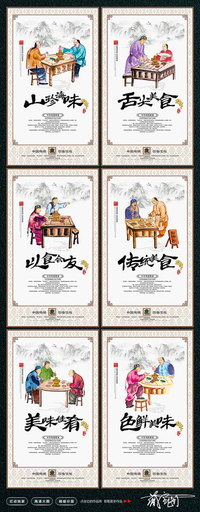 中国风饭店餐饮宣传挂画设计