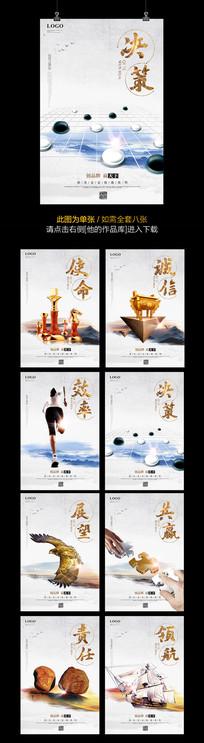 中国风公司文化形象墙励志挂画