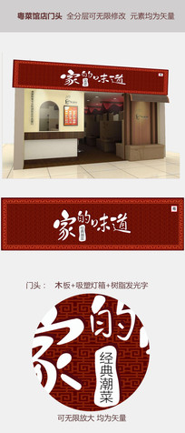 中国风立体餐馆餐厅门头招牌