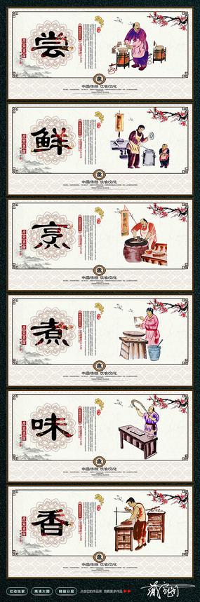 中国风面食文化展板设计