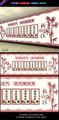 中国风校园文化背景墙