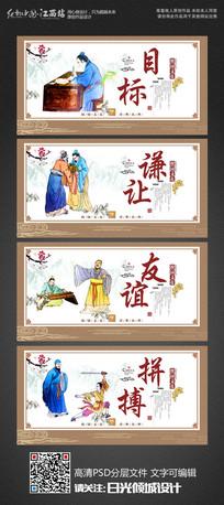 中国风校园文化道德展板