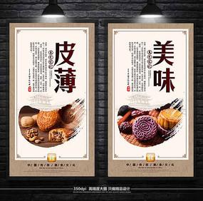 中国风月饼海报