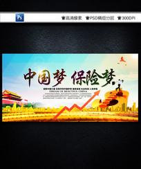 中国梦保险梦海报