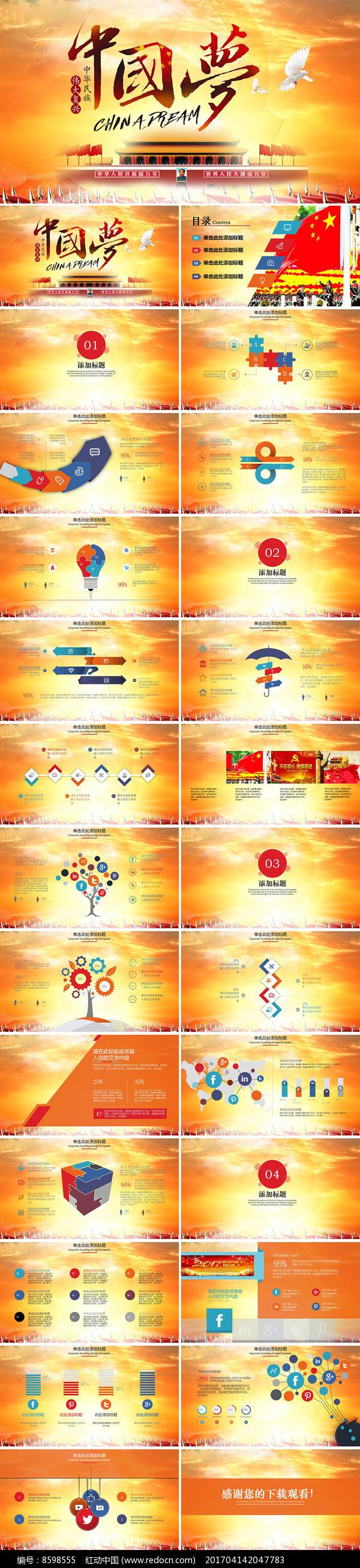 中国梦党政府PPT