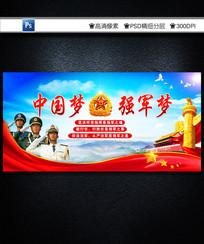 中国梦强军梦海报