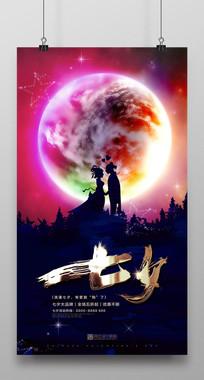 紫色七夕情人节海报