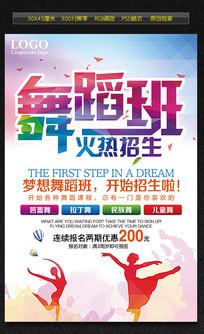 炫彩舞蹈班招生宣传单设计