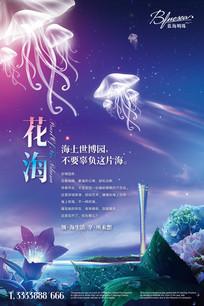 超现实梦幻海景房地产创意海报