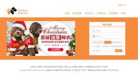 宠物网站简洁大气登录界面