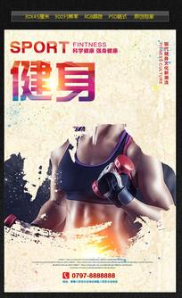 创意大气健身房健身海报