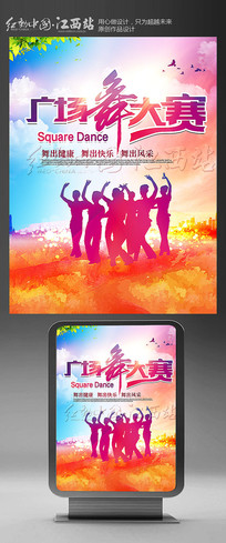 广场舞大赛海报设计