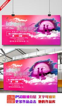 华丽七夕情人节活动背景展板