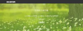 环保网页banner PSD