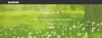 环保网页banner