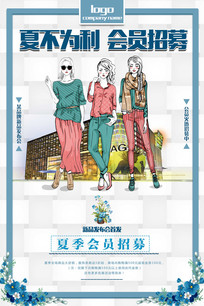 会员招募夏季女装促销海报