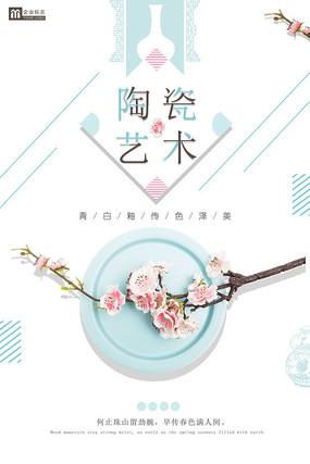 简约小清新陶瓷艺术创意海报