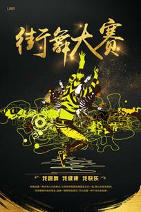 街舞运动大赛宣传海报