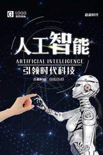 机器人人工智能科技海报
