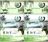 九月九重阳节视频AE模板