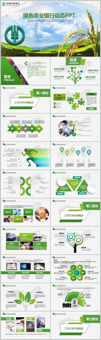 绿色微立体农业银行PPT