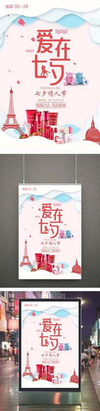 情人节产品促销宣传海报