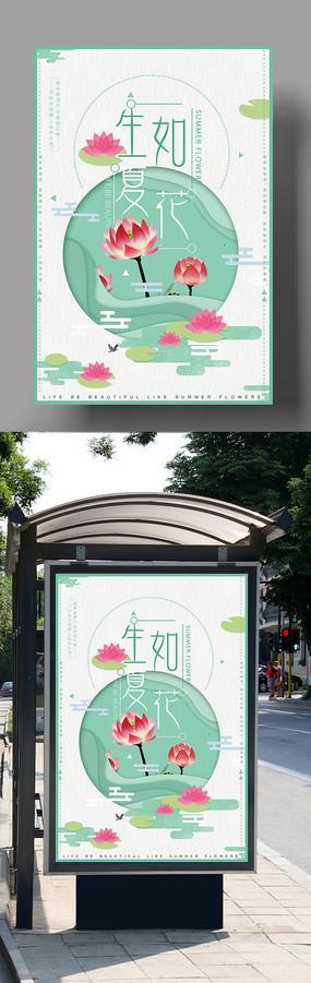 清新夏日文艺生如夏花促销海报