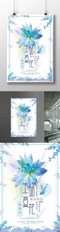 清新夏日文艺生如夏花极简海报