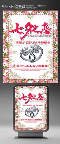 七夕情人节珠宝首饰促销海报
