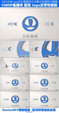企业logo文化展示AE模板