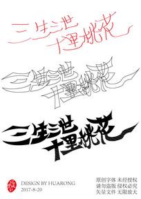 三生三世十里桃花原创矢量字体