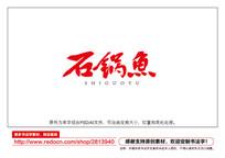 石锅鱼书法字