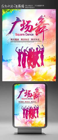 时尚广场舞活动比赛海报设计