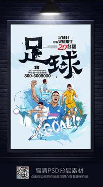 水彩创意足球海报设计