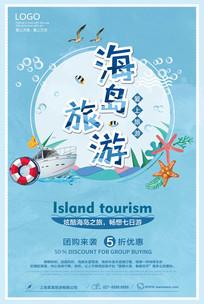 暑期海岛旅游宣传海报