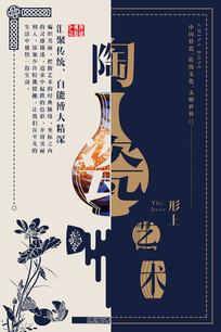 陶瓷艺术创意中国风海报 PSD