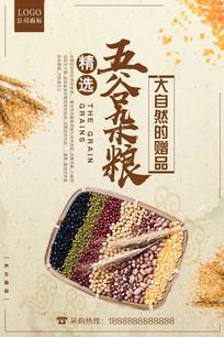 五谷杂粮食物海报设计