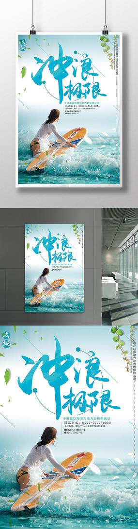夏季清凉冲浪海边旅游度假海报