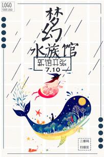 小清新梦幻水族馆新馆开张海报