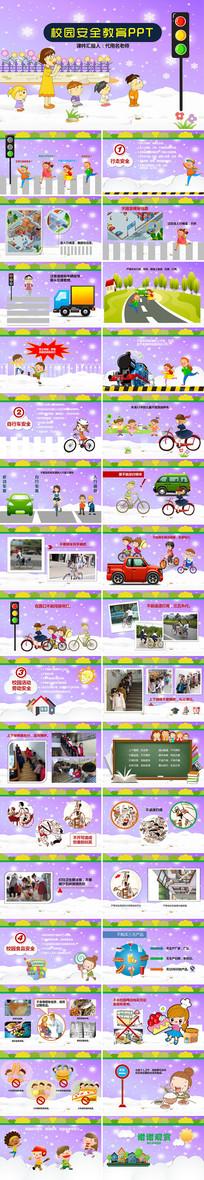 校园交通安全教育PPT模板